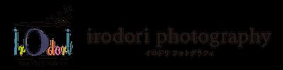 イロドリフォトグラフィー